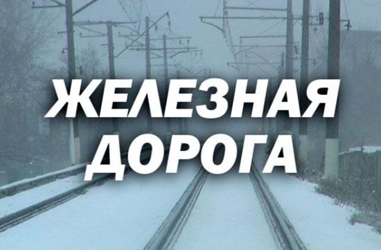 Короткометражный фильм - Железная Дорога