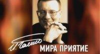 Игорь Галиб - «Мира приятия»
