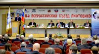 Всероссийский съезд лифтовиков