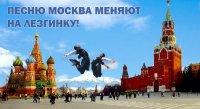 Песню Москва меняют на Лезгинку!