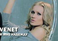 Съемки клипа— Gvenet— Дай мне надежду