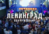Группа «Ленинград» - Плачу и плачу